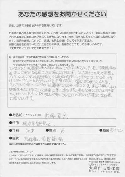 K・Y様の声(肩・股関節)